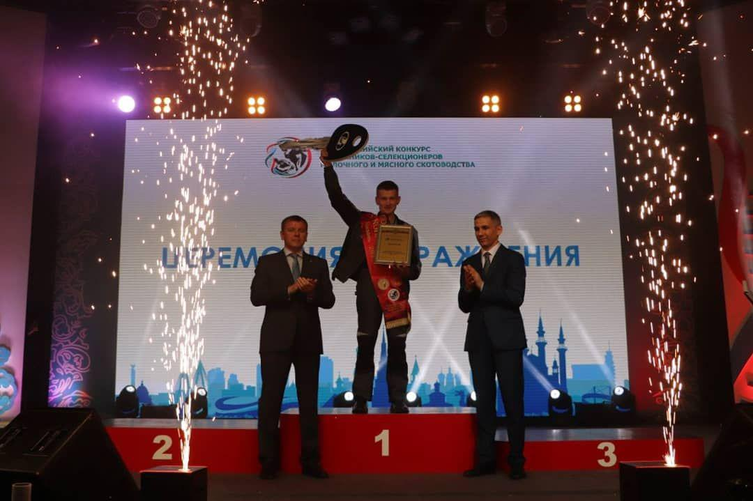 The closing ceremony and summing up of the II All-Russian competition of zootechnicians-breeders of dairy and meat cattle breeding took place in Kazan.