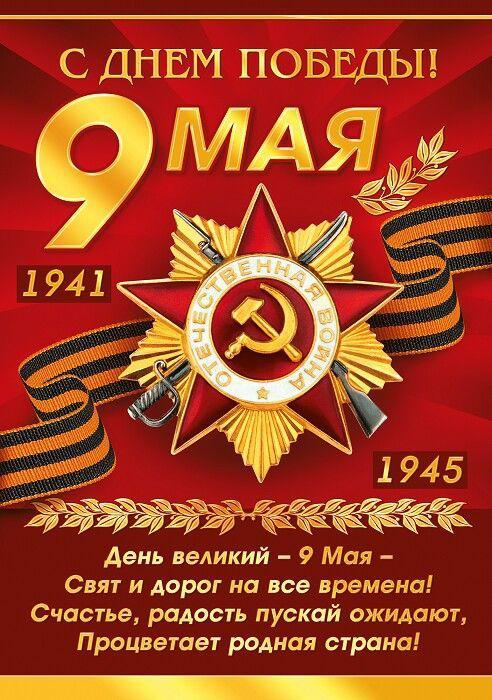 С Днём Великой Победы Друзья!